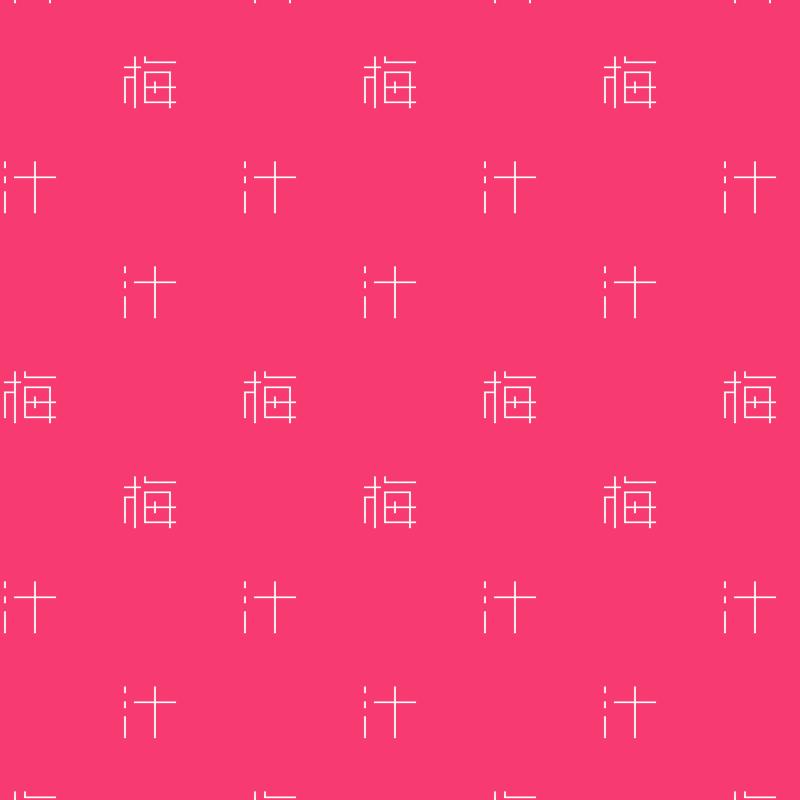 f:id:mojiru:20170818090553p:plain