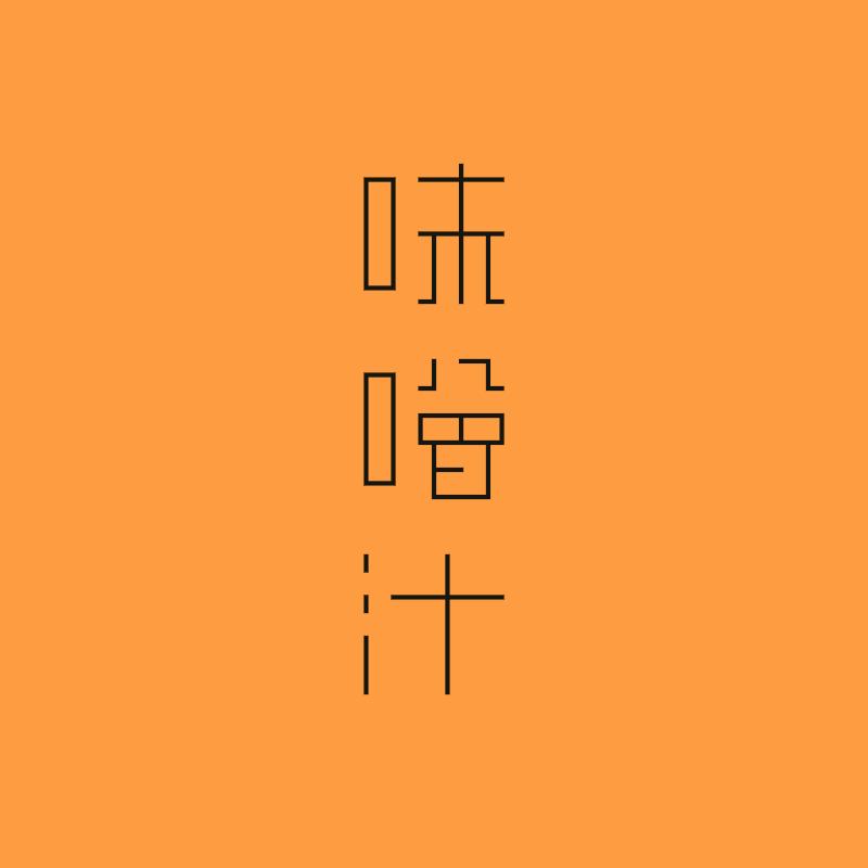f:id:mojiru:20170818091202p:plain
