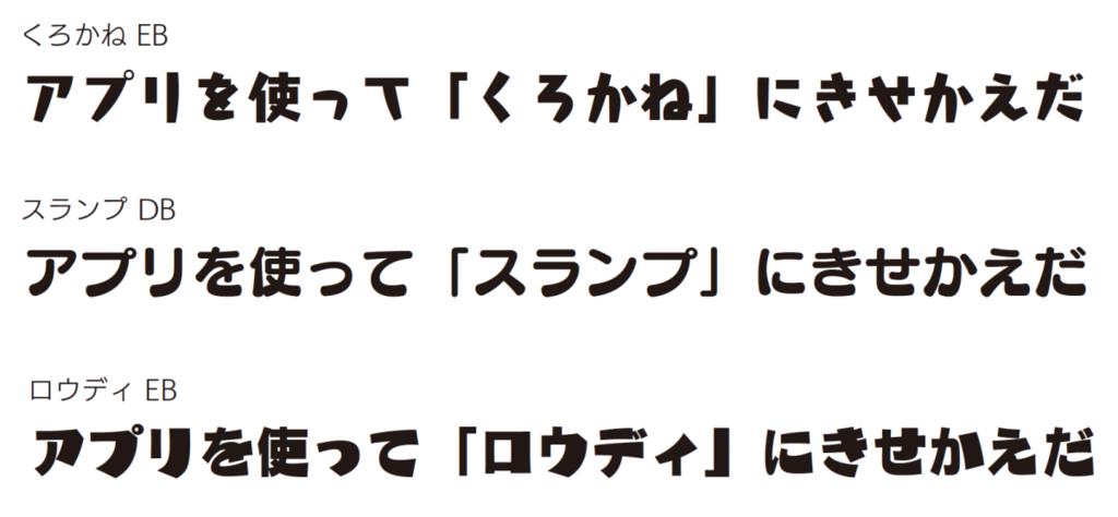 f:id:mojiru:20170824144125p:plain