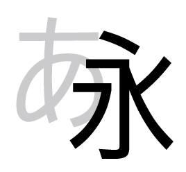 f:id:mojiru:20170831173137j:plain