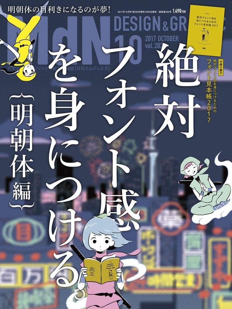 f:id:mojiru:20170911141202j:plain