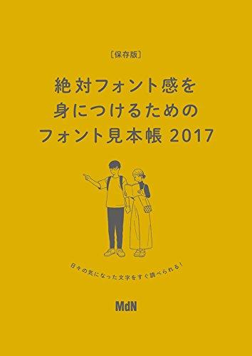 f:id:mojiru:20170911141326j:plain