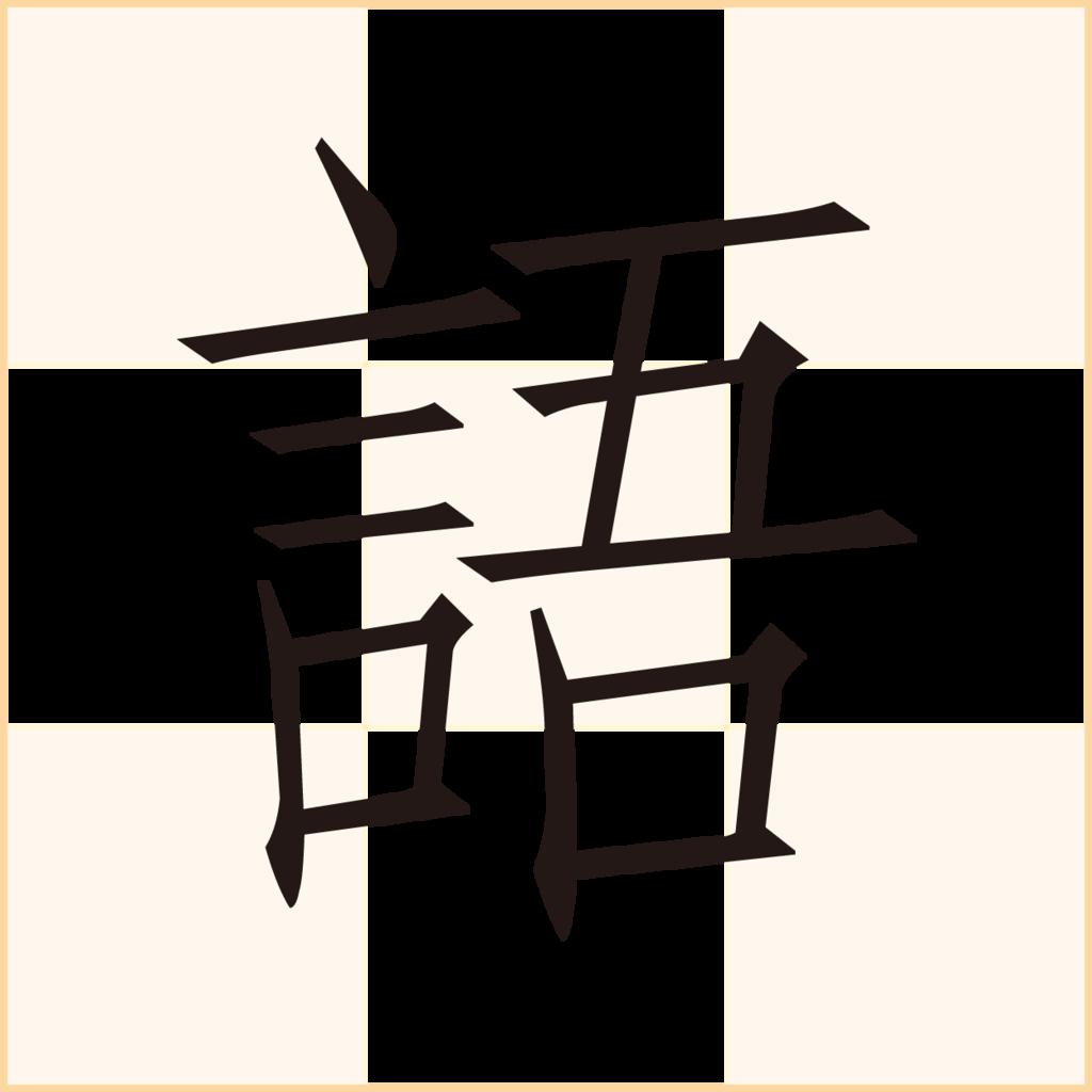 f:id:mojiru:20170915083342p:plain