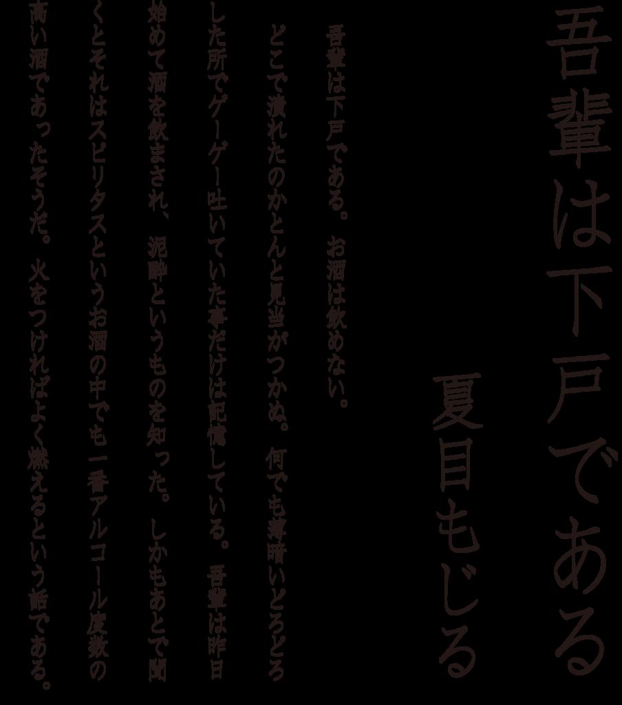 f:id:mojiru:20170915083349p:plain