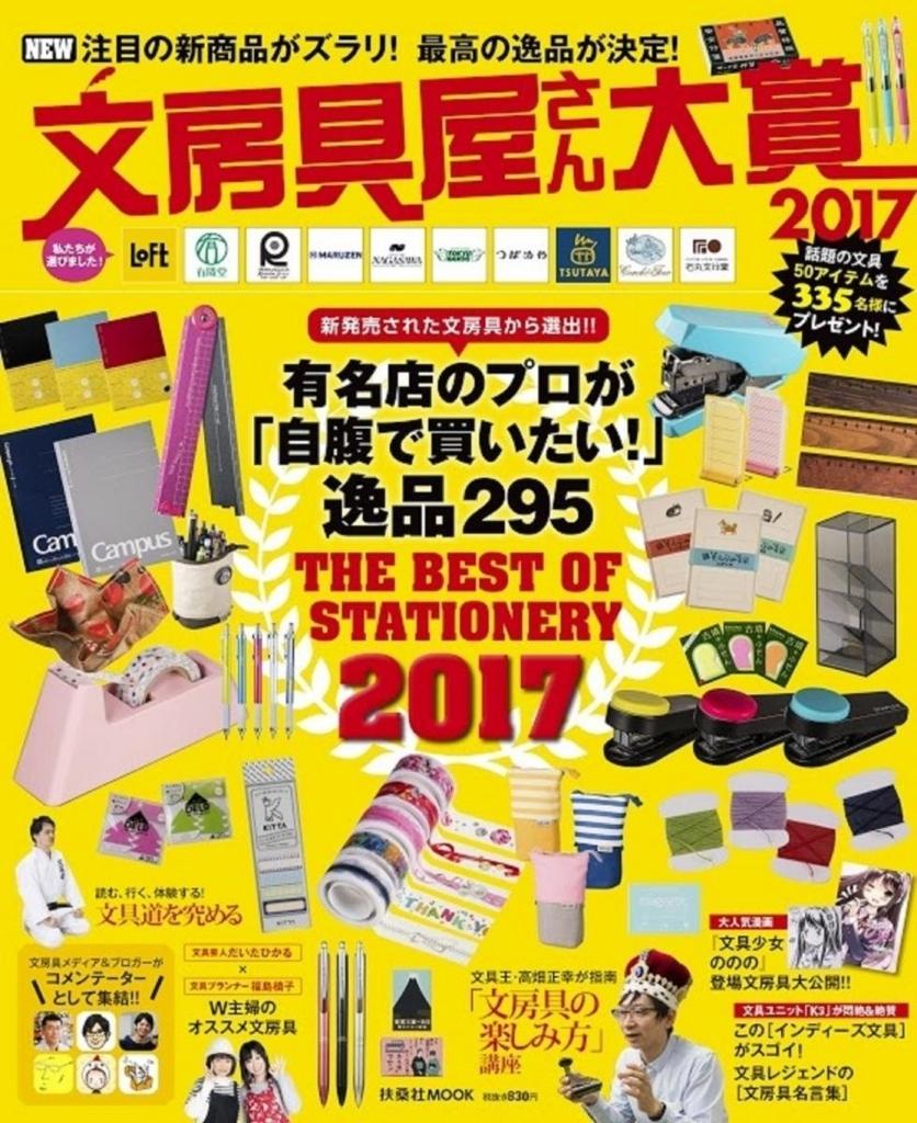 f:id:mojiru:20170915085252j:plain