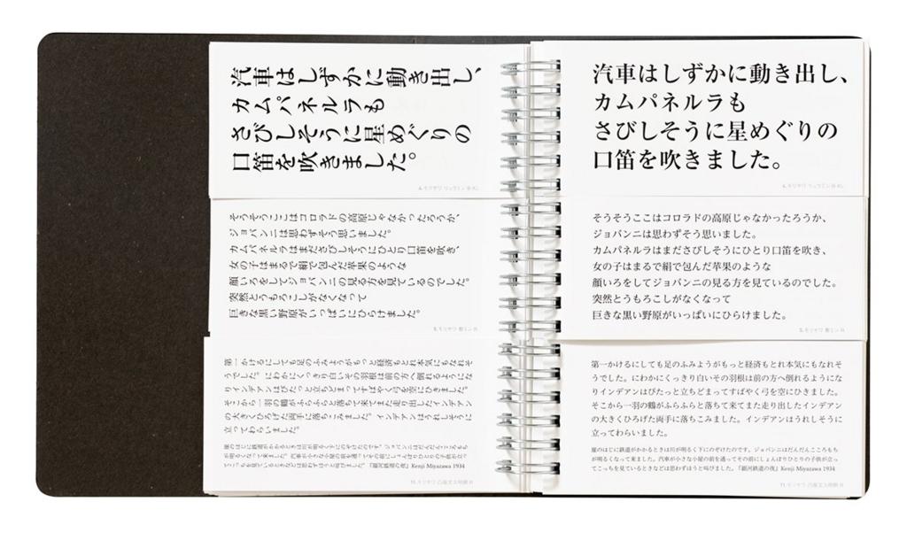f:id:mojiru:20170916173358j:plain