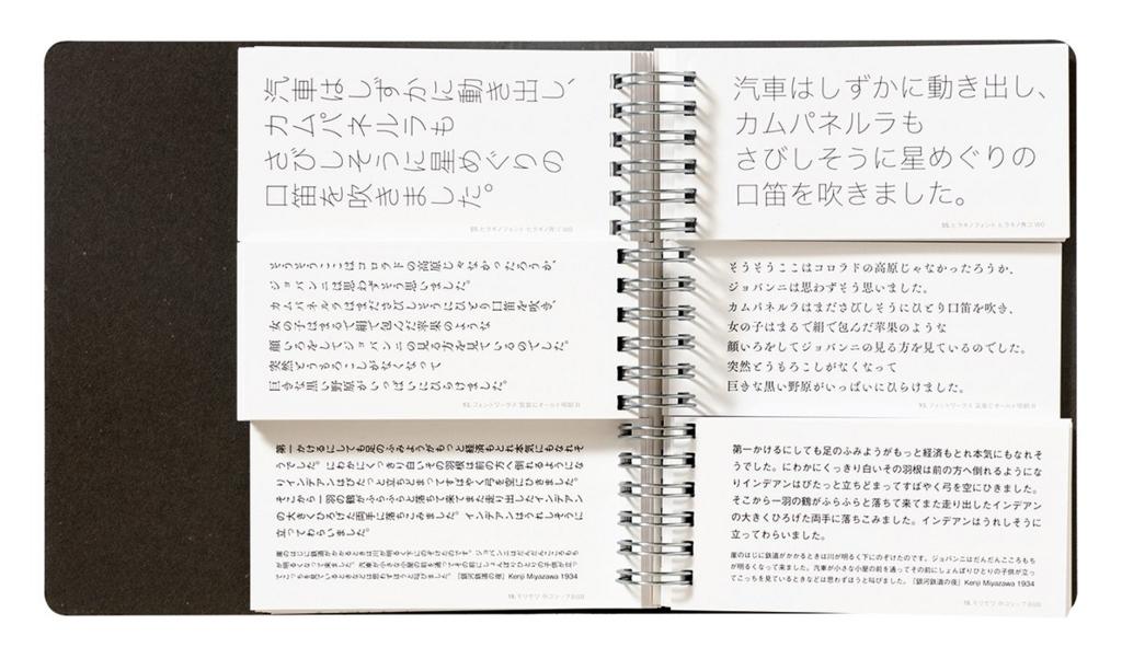 f:id:mojiru:20170916173407j:plain