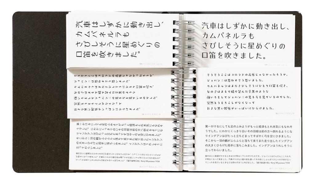 f:id:mojiru:20170916173453j:plain