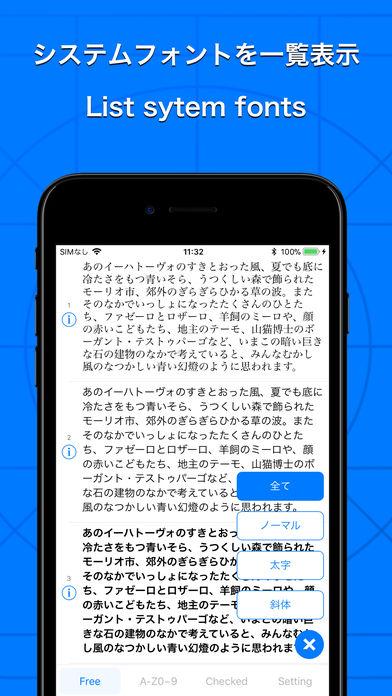 フォント - iOSデベロッパーとデザイナーの為に - - 株式会社DONIKA01