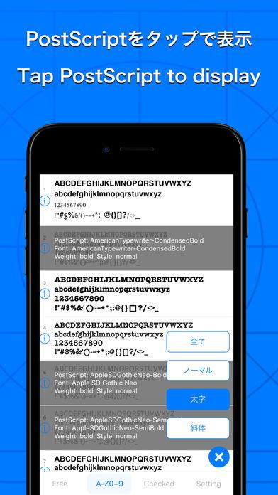 フォント - iOSデベロッパーとデザイナーの為に - - 株式会社DONIKA02