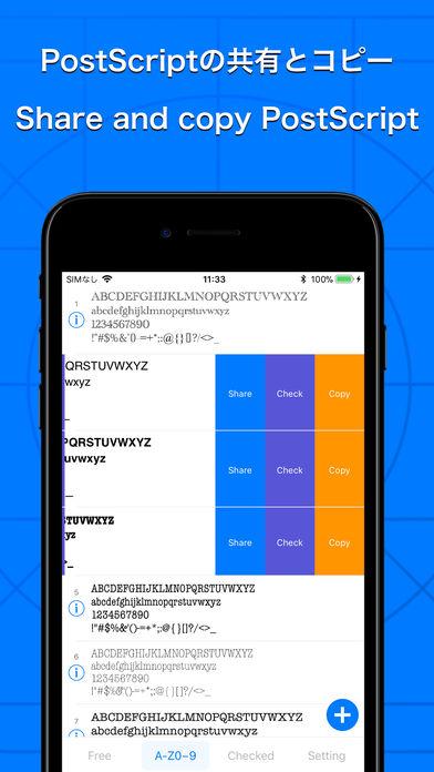 フォント - iOSデベロッパーとデザイナーの為に - - 株式会社DONIKA04