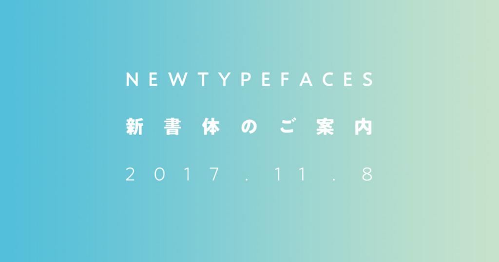 f:id:mojiru:20170928131557j:plain