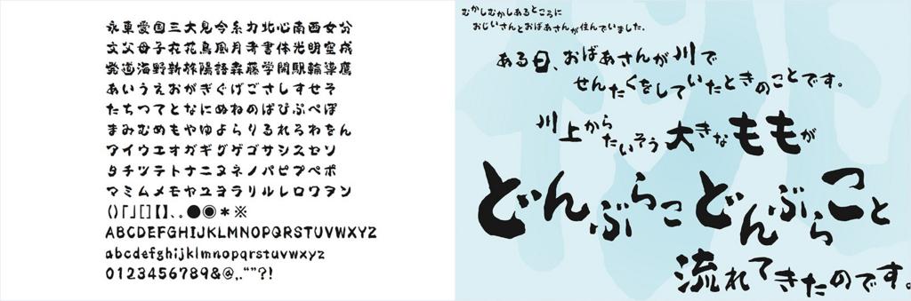 f:id:mojiru:20170928132509j:plain