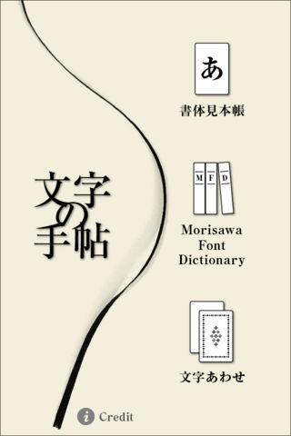 f:id:mojiru:20170928134119j:plain