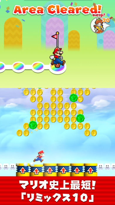 バージョンアップ記念で「Super Mario Run / スーパーマリオラン」が半額の600円でセール中!2