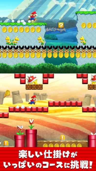 バージョンアップ記念で「Super Mario Run / スーパーマリオラン」が半額の600円でセール中!1