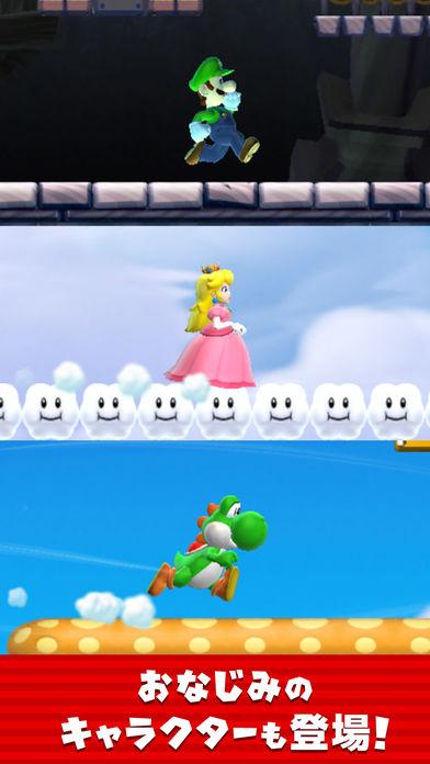 バージョンアップ記念で「Super Mario Run / スーパーマリオラン」が半額の600円でセール中!4