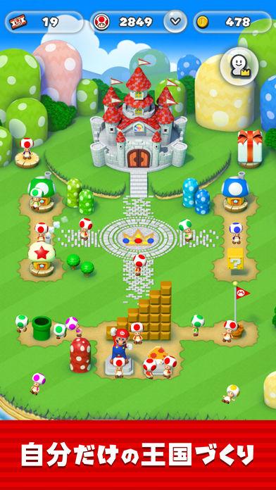 バージョンアップ記念で「Super Mario Run / スーパーマリオラン」が半額の600円でセール中!3