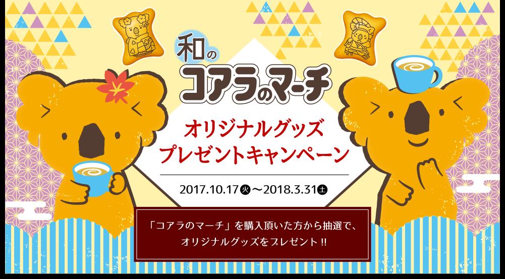 和のコアラのマーチ オリジナルグッズがプレゼントされるキャンペーン