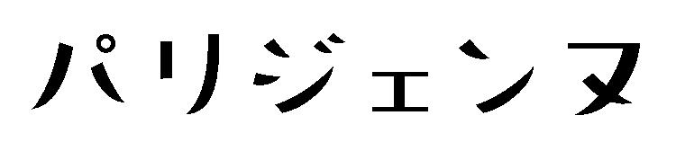 f:id:mojiru:20171011131831p:plain