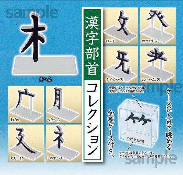 漢字部首コレクション