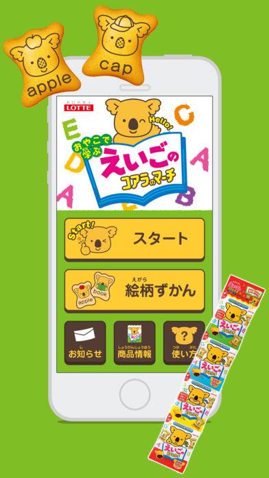 えいごのコアラのマーチアプリ - 株式会社ロッテ(LOTTE Co., Ltd.)01
