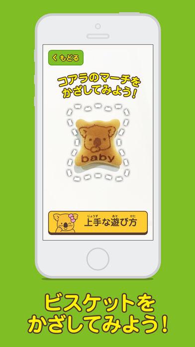 えいごのコアラのマーチアプリ - 株式会社ロッテ(LOTTE Co., Ltd.)02