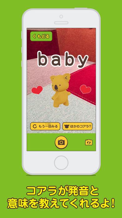 えいごのコアラのマーチアプリ - 株式会社ロッテ(LOTTE Co., Ltd.)03