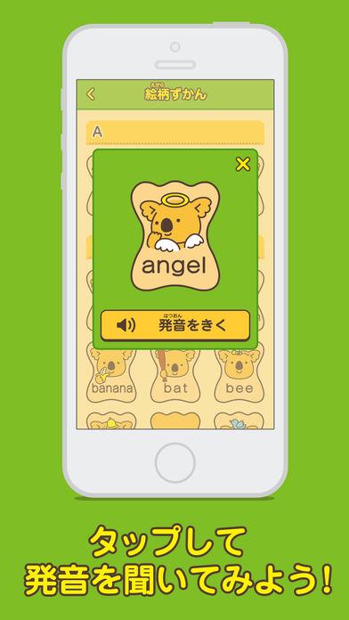 えいごのコアラのマーチアプリ - 株式会社ロッテ(LOTTE Co., Ltd.)05