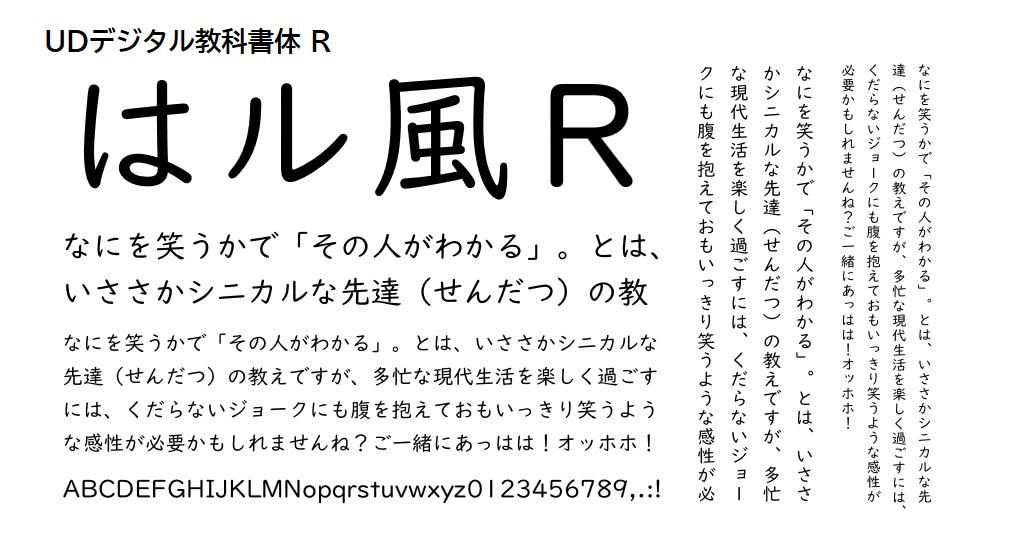 UDデジタル教科書体R