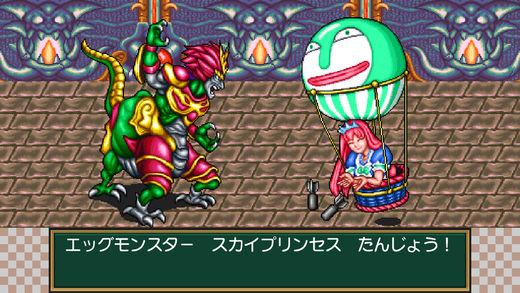 iOS版「半熟英雄 ああ、世界よ半熟なれ…!!」02