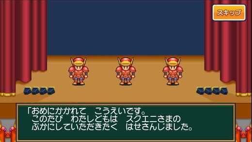 iOS版「半熟英雄 ああ、世界よ半熟なれ…!!」05
