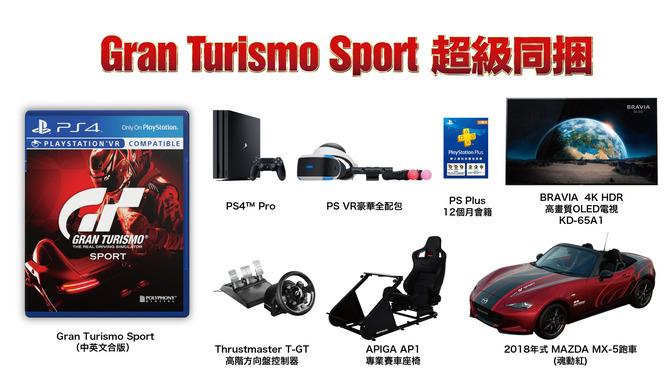 Gran Turismo Sport 超級同梱組