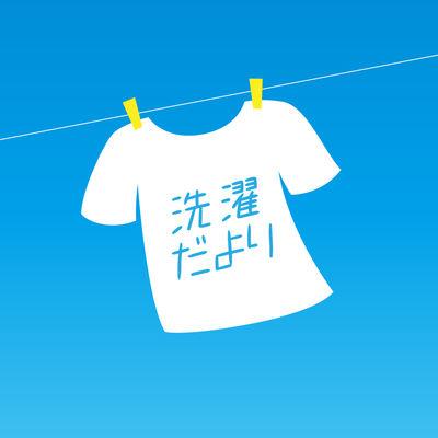 洗濯だより - タグから選んで洗い方を表示!読み上げ機能あり