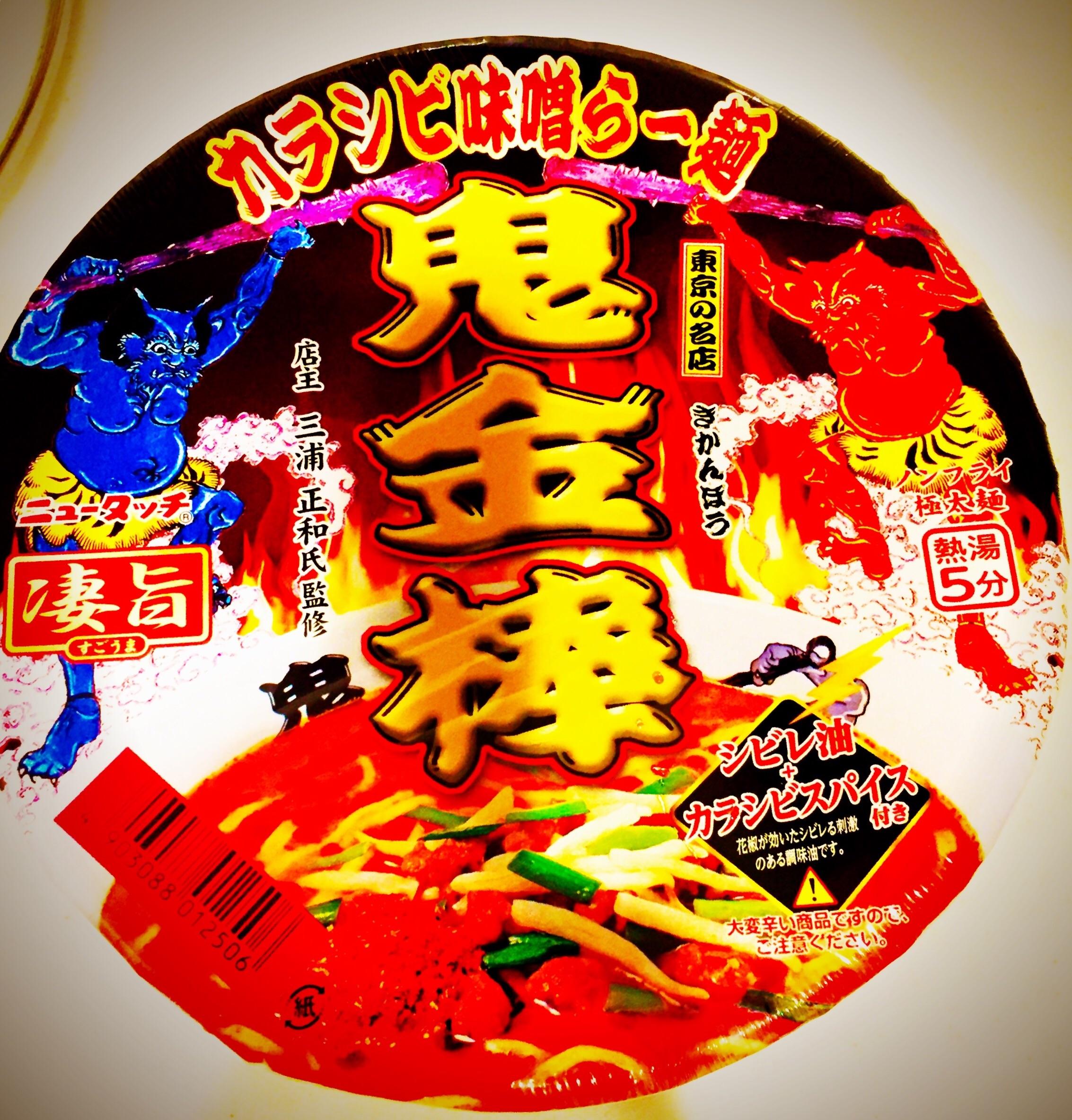 ニュータッチ 凄旨 鬼金棒カラシビ味噌らー麺