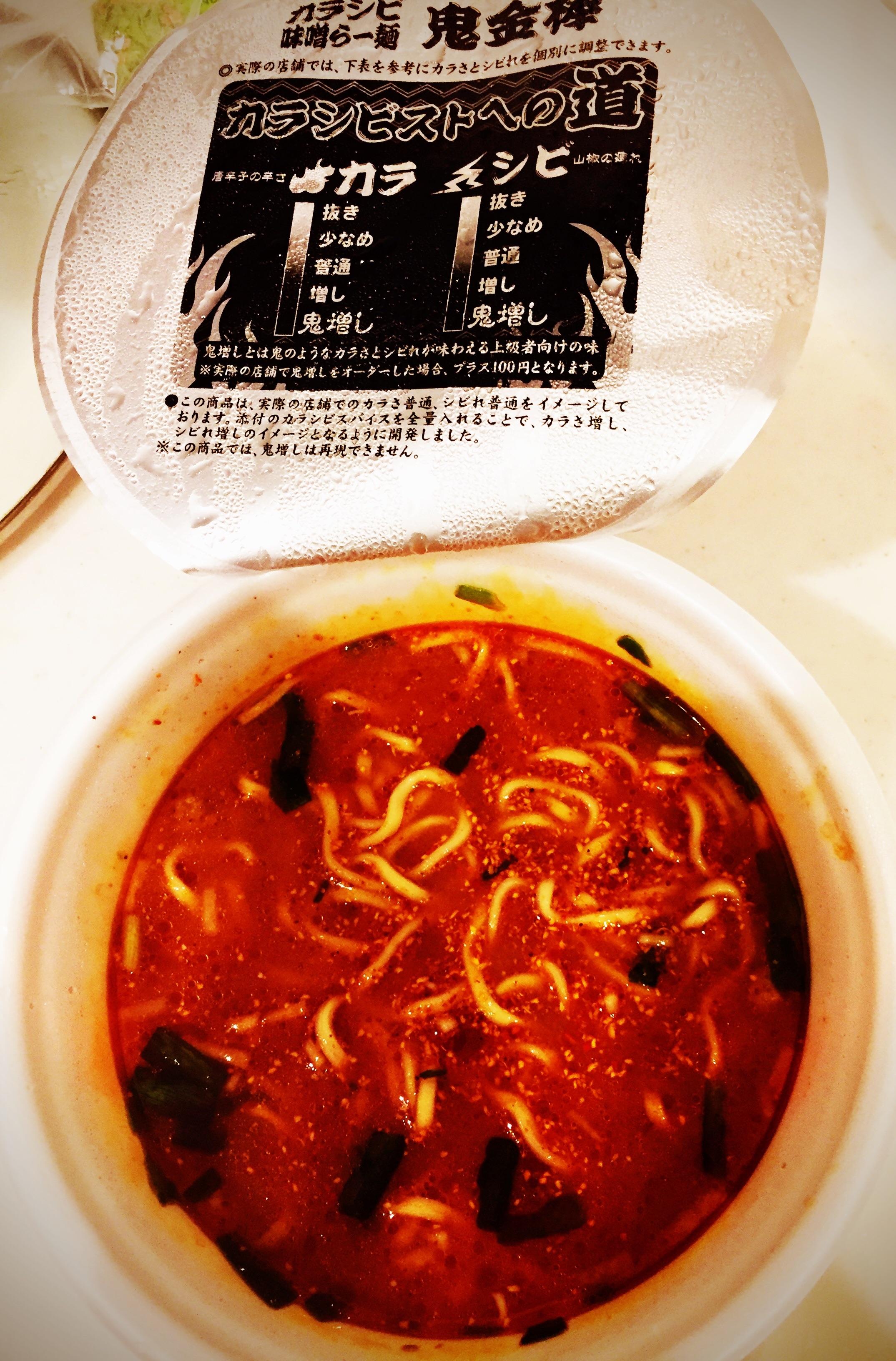 ニュータッチ 凄旨 鬼金棒カラシビ味噌らー麺完成