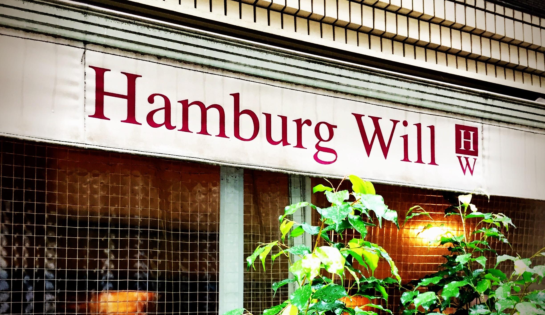 ハンバーグ ウィル(Hamburg Will)