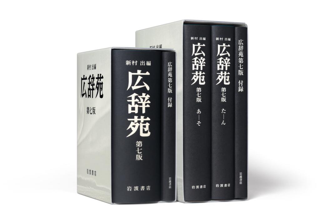 広辞苑第7版