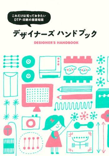 デザイナーズハンドブック これだけは知っておきたいDTP・印刷の基礎知識