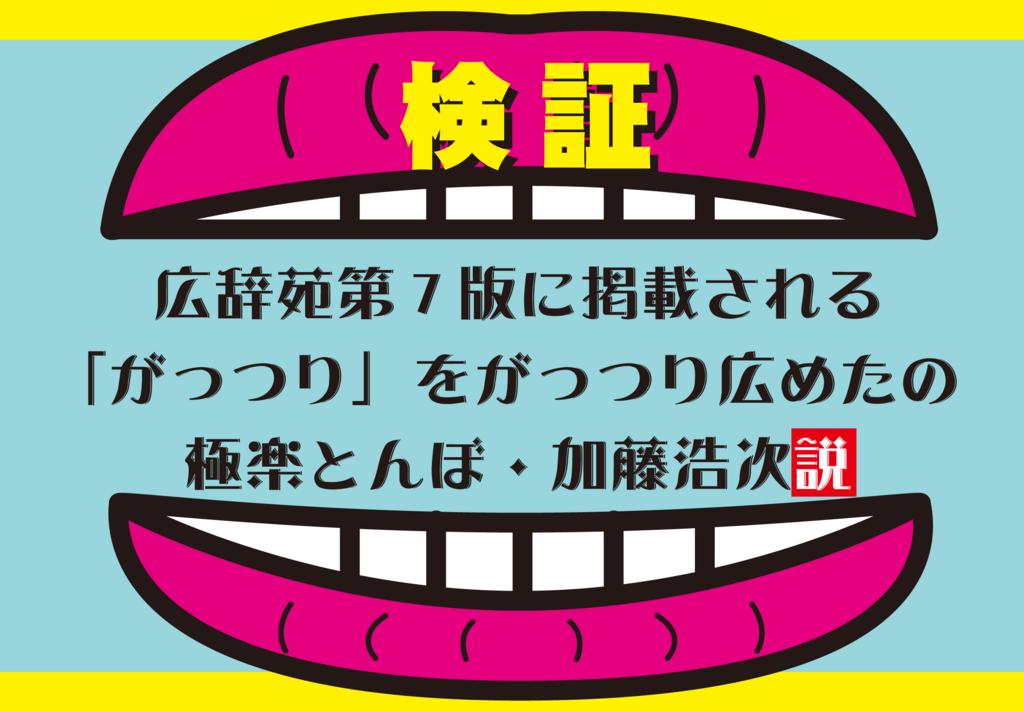 「がっつり」をがっつり広めたの極楽とんぼ・加藤浩次説