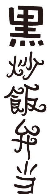 崎陽軒の「ハロウィン限定 黒炒飯弁当」にダイナフォントのクラフト遊とてがき魔が採用