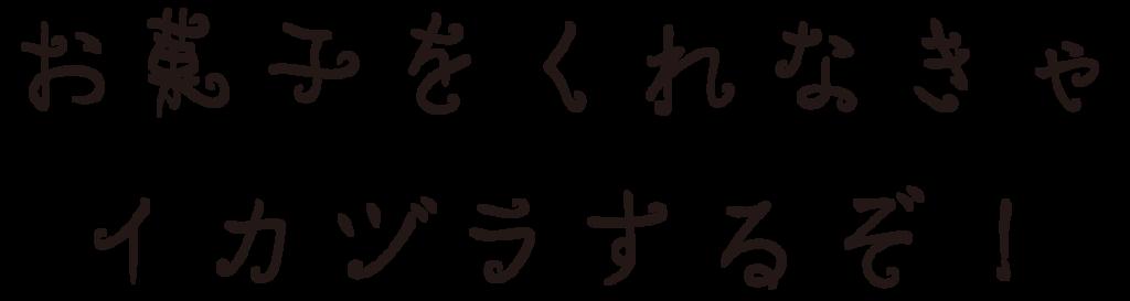 f:id:mojiru:20171030172123p:plain