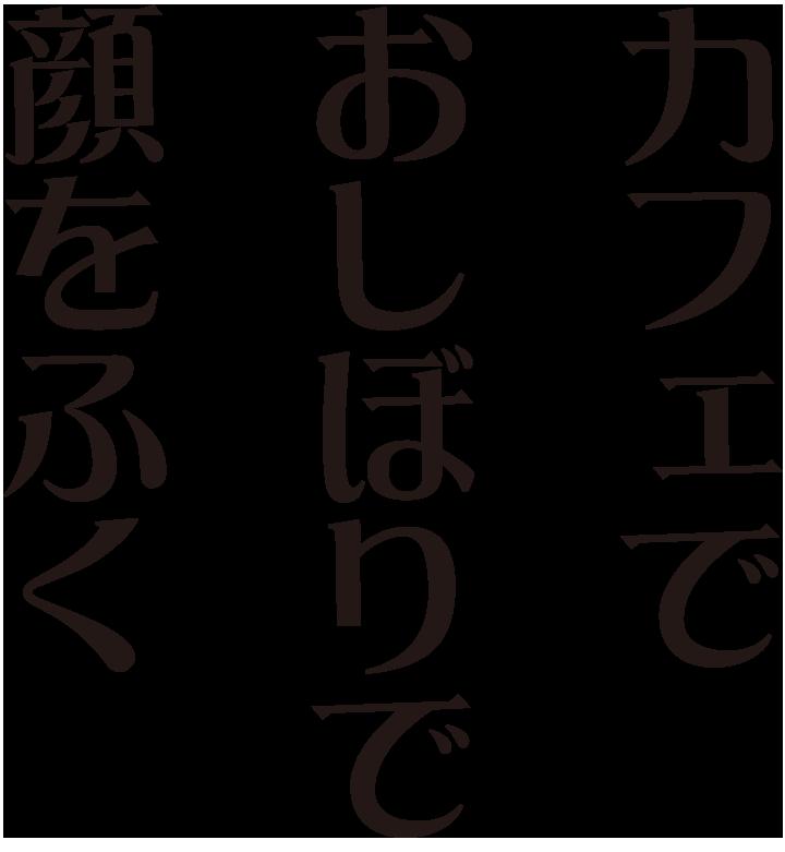 f:id:mojiru:20171101100005p:plain