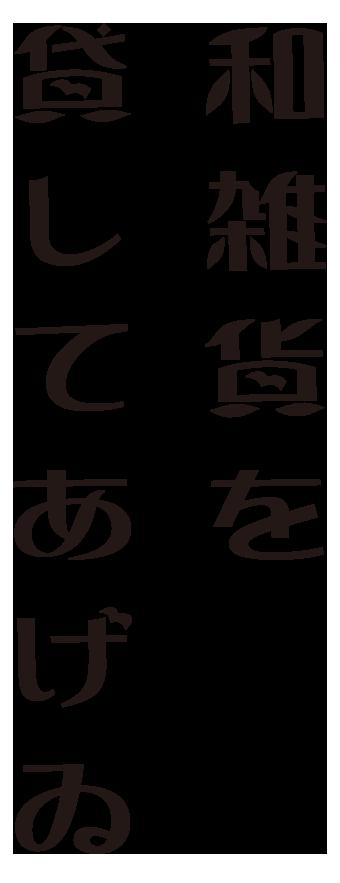 f:id:mojiru:20171101101256p:plain