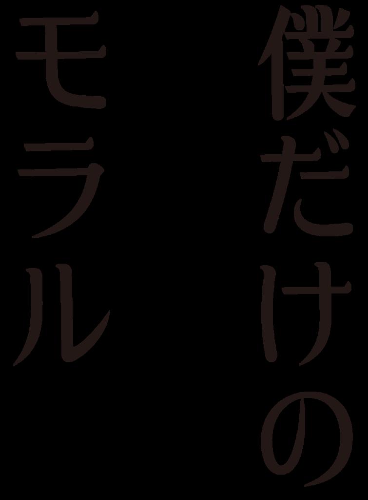 f:id:mojiru:20171101105059p:plain