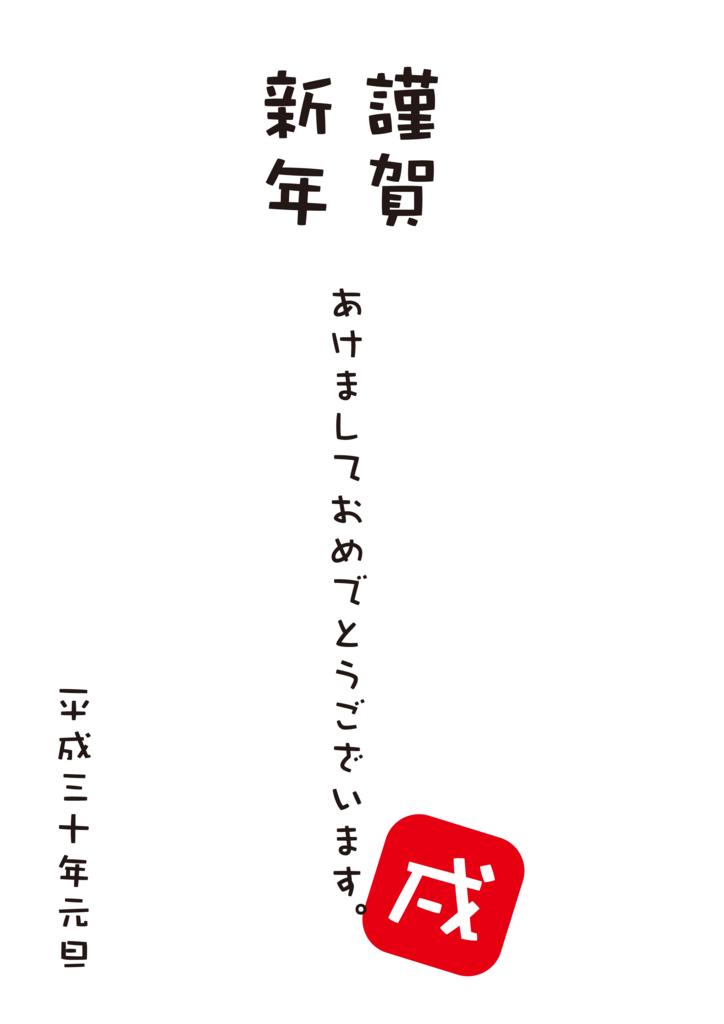 f:id:mojiru:20171101151525p:plain