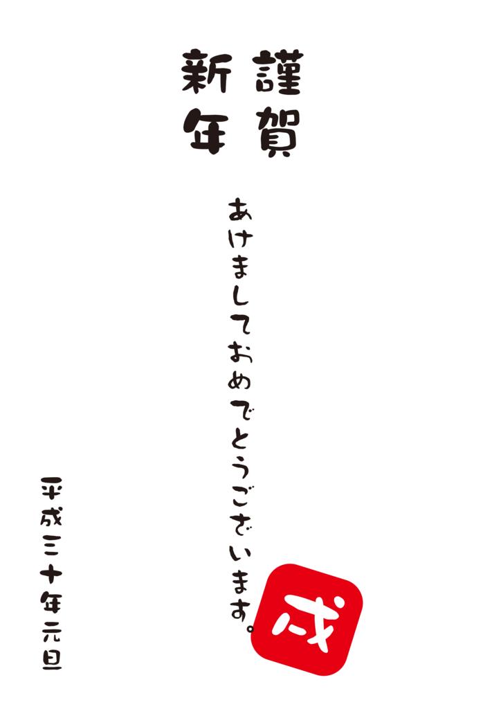 f:id:mojiru:20171101152609p:plain