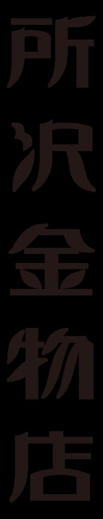 f:id:mojiru:20171101170546p:plain