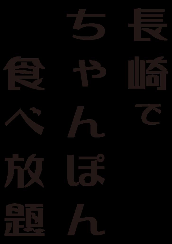 f:id:mojiru:20171102111314p:plain