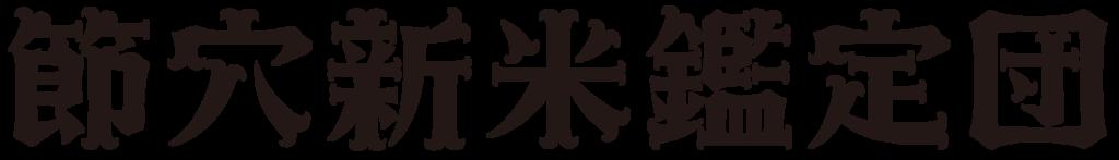 f:id:mojiru:20171102153213p:plain